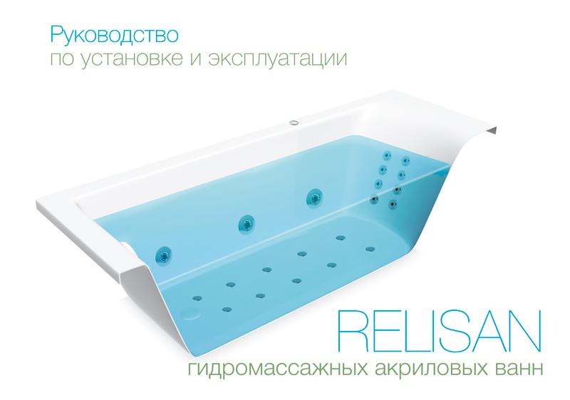 Инструкция по установке гидромассажных ванн